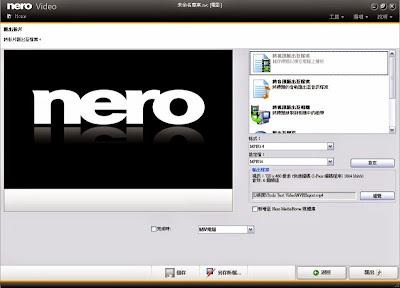 專業的影音剪輯、照片音樂幻燈片軟體,最新版Nero Video V16.0.16.0 繁體中文綠色免安裝版