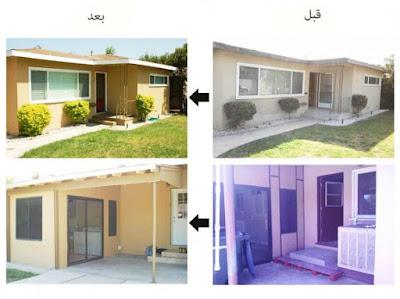 شركة ترميم وصيانة المنازل بالدمام