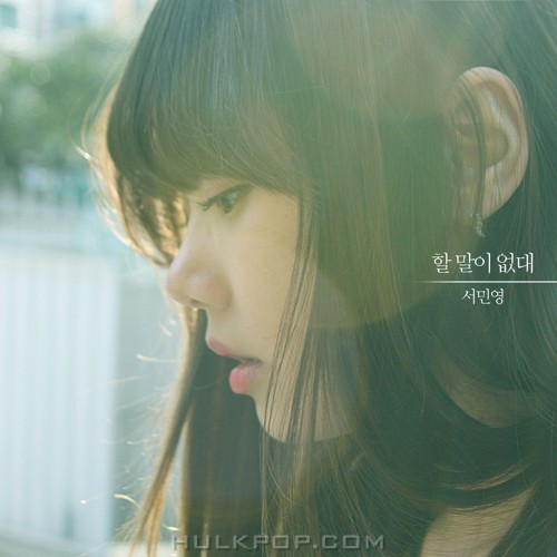 Seo Min Young – Got Nothing to Say – Single