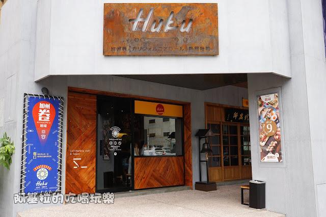 14124478 1064321366954441 4088894258196450291 o - 西式料理|Huku加州卷熱壓吐司