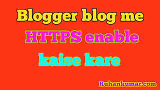 blogger https custom domain me  setup kaise kare in hindi
