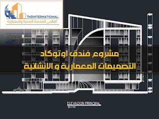 مشروع فندق اوتوكاد التصميمات المعمارية و الانشائية