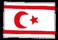 北キプロス・トルコ共和国の国旗