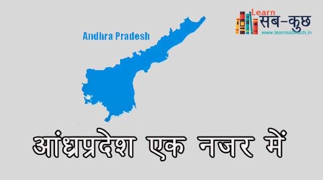 Brief Information of Andra Pradesh