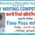 Time Pass वाली दोस्ती  (कहानी) - लेखक :  इंद्रजीत कुमार
