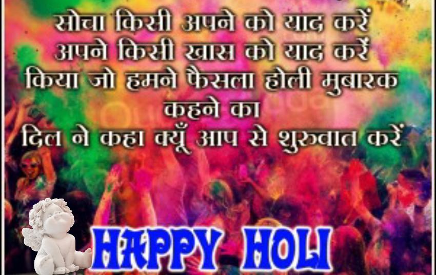 holi%2Bshayari%2Bimages%2B2017%2B%25285%2529 - Best Shayari images of holi 50+