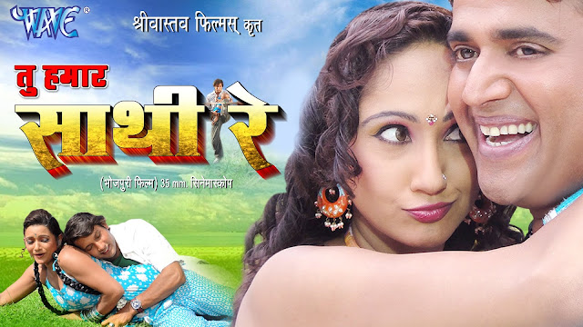 Tu Hamar Saathi Re - Bhojpuri Movie Star Casts