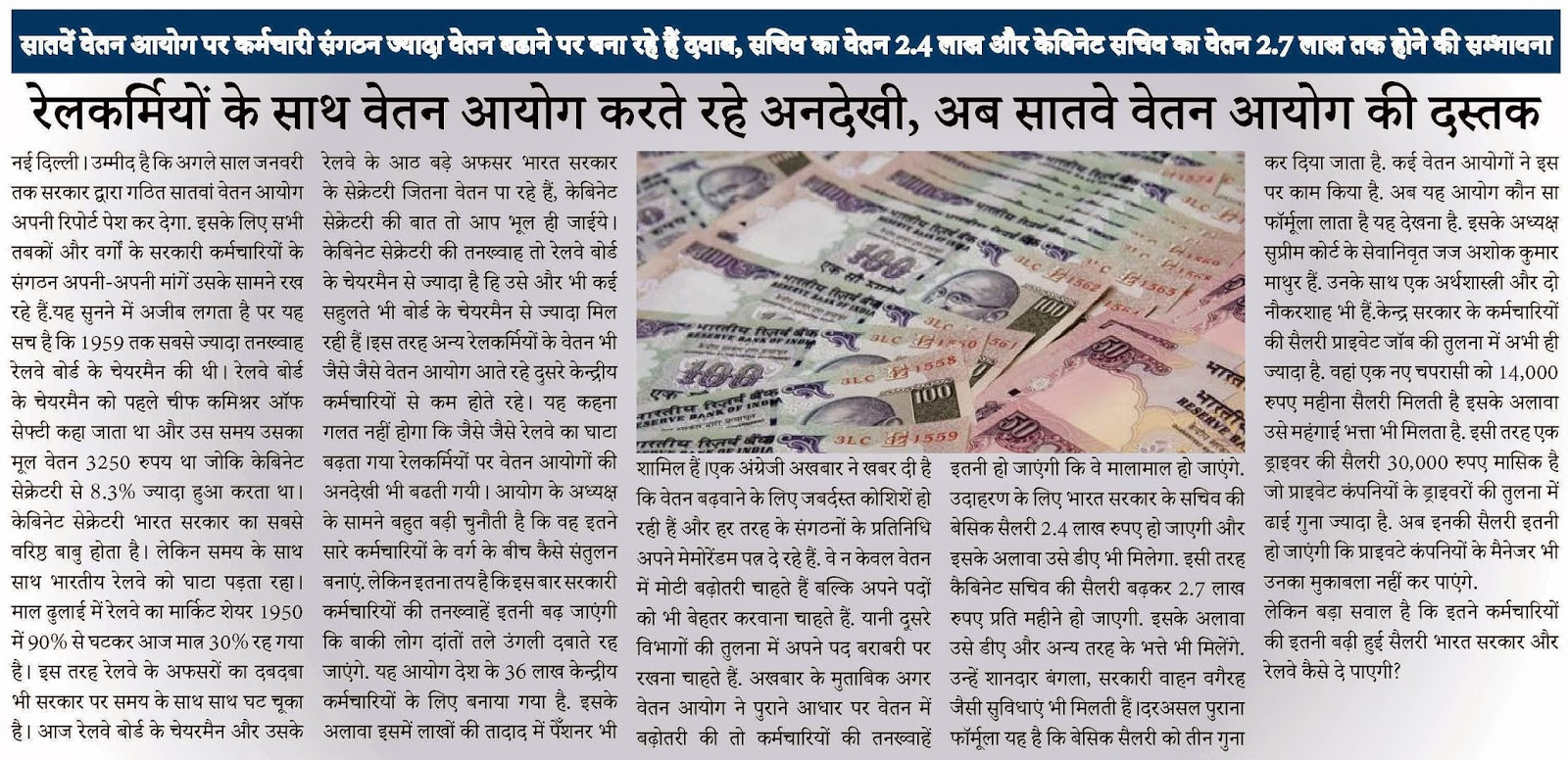 pay scale in hindi