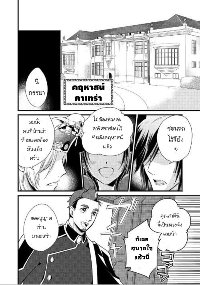 อ่านการ์ตูน Daites Ryou Koubouki ตอนที่ 10 หน้าที่ 2