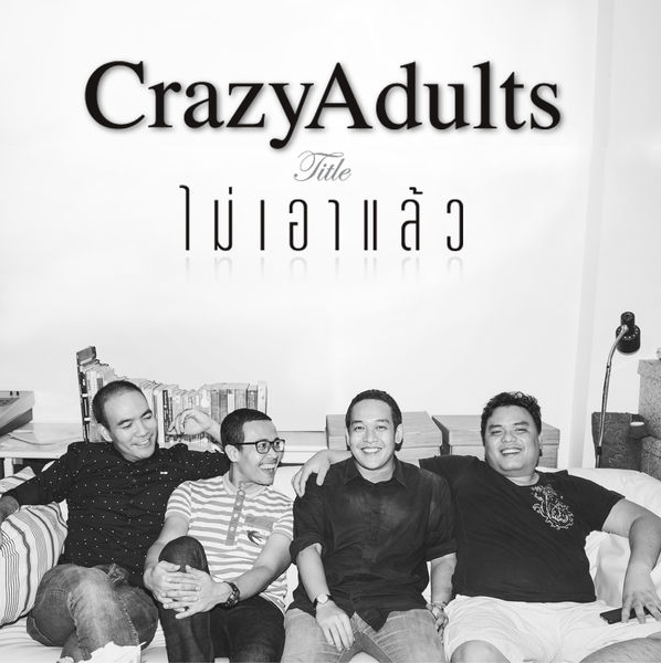 Download ไม่เอาแล้ว – Crazy Adults 4shared By Pleng-mun.com