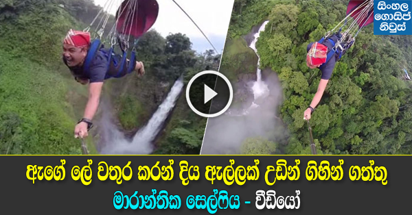 Man Ziplines Over a Waterfall With a Selfie Stick For What's Maybe The Coolest View Ever