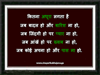hindi shayari_kitna adhura lagta hai_shayari ka khajana