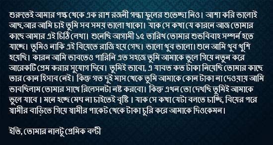 Bangla Love Letter - Love Letters for Girlfriend or