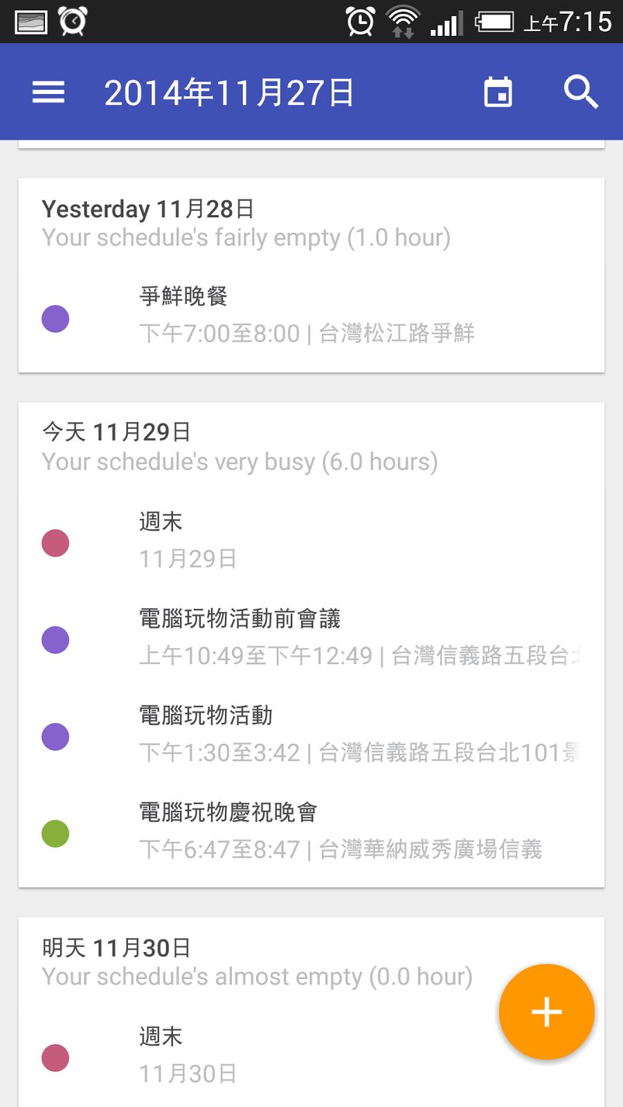 改變行動工作!電腦玩物 2014 最佳 Android App 推薦 Today%2BCalendar-09