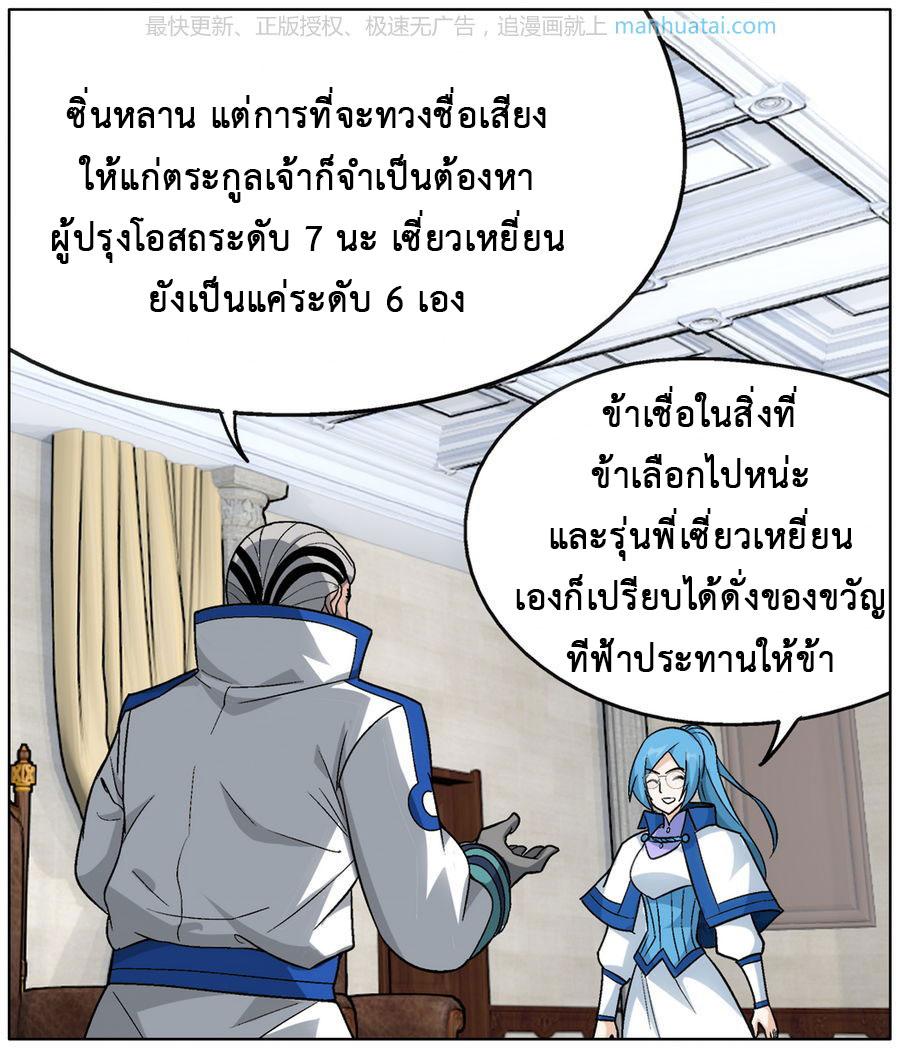 อ่านการ์ตูน Doupo Cangqiong 203 ภาพที่ 41