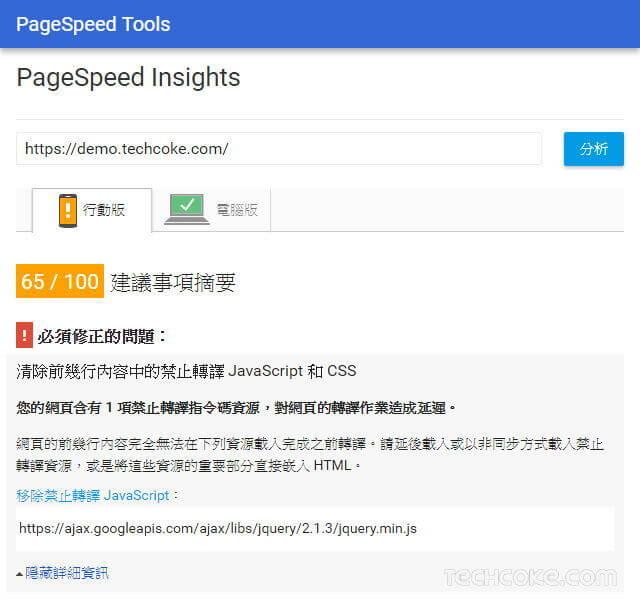Google PageSpeed Insights 網站速度測試與性能優化建議_102