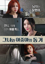 [18+] She and Auntie live together (2019)