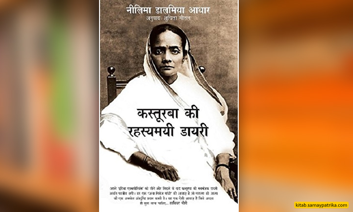 kasturba-ki-diary-hindi-book