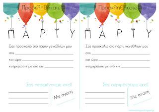 Πρόσκληση γενεθλίων εκτυπώσιμο 4 & 5