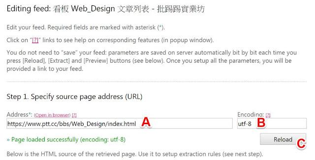 feed43-custom-feed-2-PTT 停止 RSS 功能後,如何繼續訂閱個版文章﹍FEED43 自製 RSS 教學