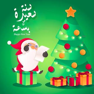 اكتب اسمك على بابا نويل 2020 سنة سعيدة مع بسمة