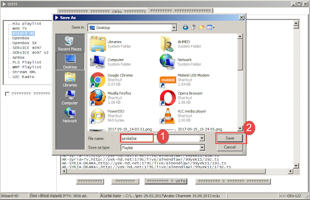 تحميل احدث ملف iptv بصيغة tvlist.txt , iptvlist.txt محدث دائما