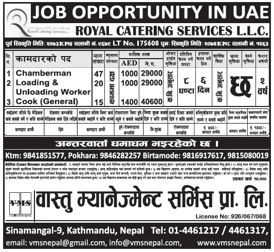 Jobs in UAE for Nepali, salary Rs 40,600