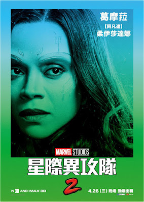 Marvel's Guardians of the Galaxy Vol. 2 International Character Movie Poster Set - Gamora border=