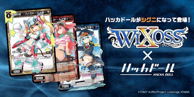 『WIXOSS』×『ハッカドール』ハッカドールがシグニになって登場!