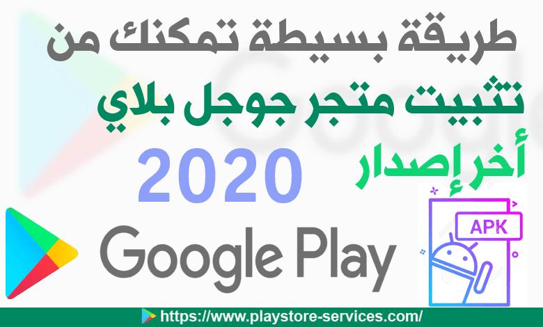 تثبيت متجر جوجل بلاي ستور - Google Play Store APK
