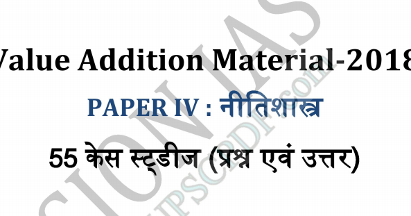 Vision IAS HINDI GS-4 Ethics Case Study with Solution