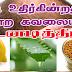 முடி உதிர்கின்றது என்ற கவலையா? இயற்கை முறையில் உடனடித்தீர்வு! mudi uthirvathai thadukka