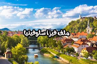 ملف طلب  فيزا سلوفينيا او تاشيرة سلوفينيا / Visa Slovenie