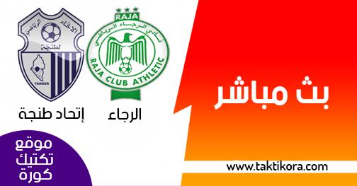 مشاهدة مباراة الرجاء واتحاد طنجة بث مباشر 17-04-2019 الدوري المغربي