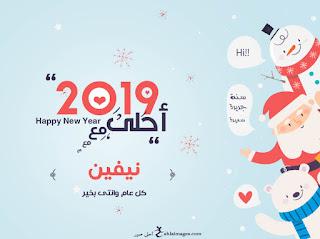 2019 احلى مع نيفين