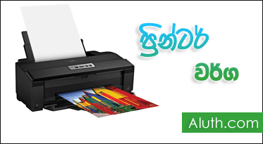 http://www.aluth.com/2016/12/types-of-printers.html