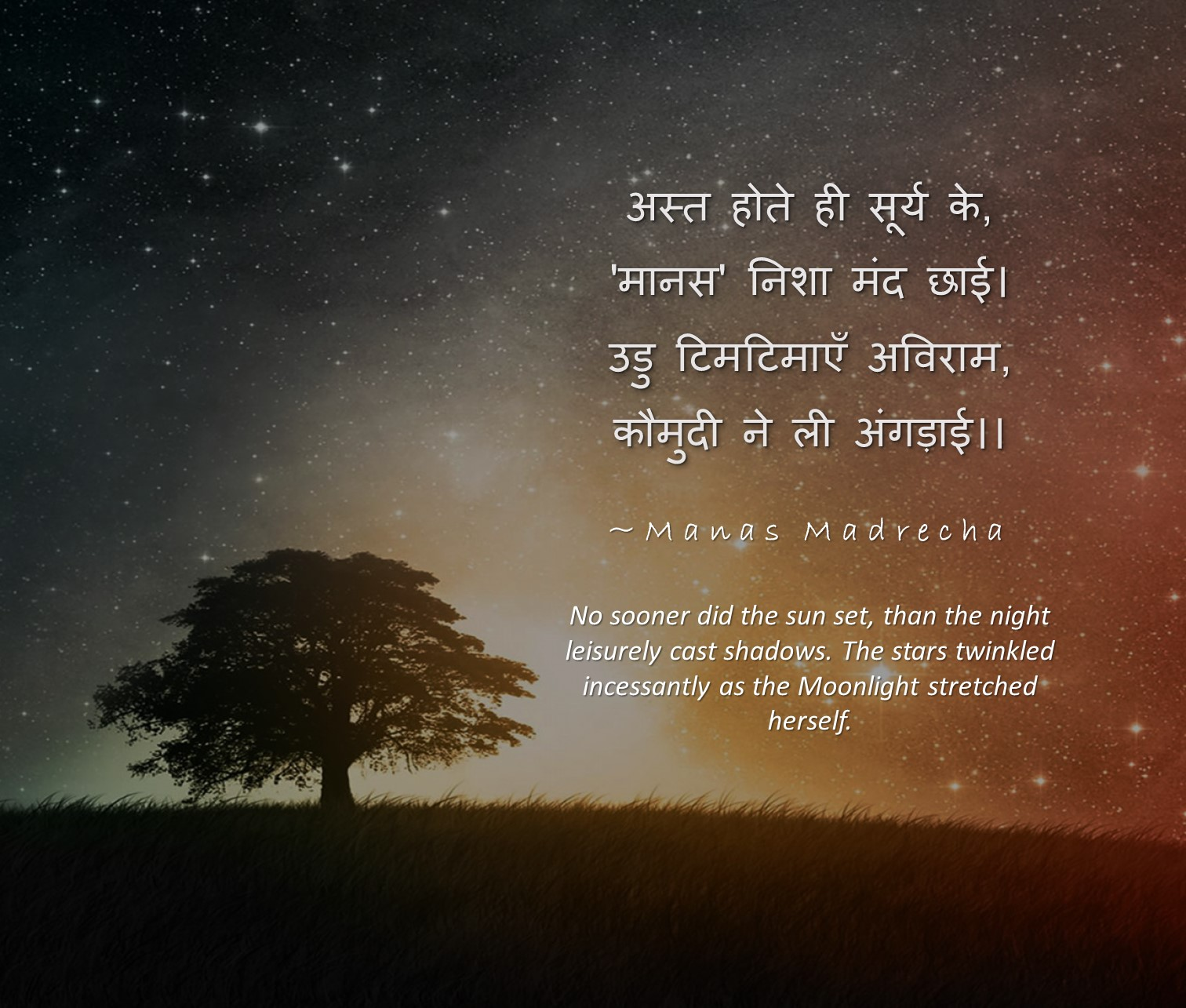 hindi poem on moon, poem on moon, moon quotes, moon sky, moon in night sky, moon and sun, moonrise sunset, star sky, Manas Madrecha, Manas Madrecha poems, Manas Madrecha quotes, Manas Madrecha stories, Manas Madrecha blog, simplifying universe, starry sky, night sky orange, tree in night sky