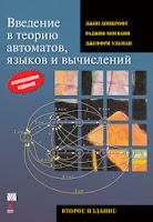 книга Джона Хопкрофта, Раджива Мотвани, Джеффри Ульмана «Введение в теорию автоматов, языков и вычислений» (2-е издание)