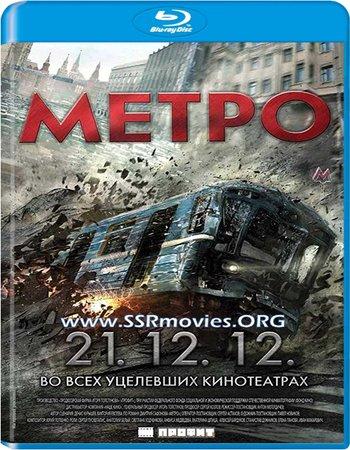 Metro (2013) Hindi Dubbed 720p