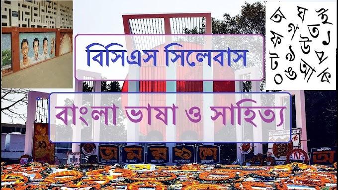 বাংলা ভাষা ও সাহিত্য সিলেবাস বিশ্লেষণ- মোট ৩৫ মার্কস