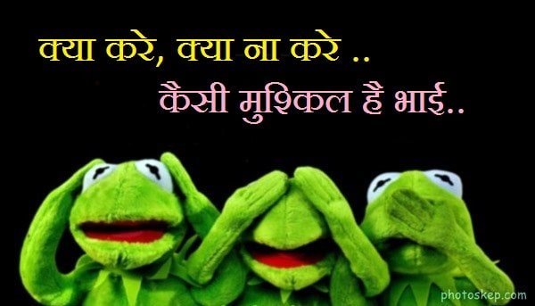 Funny-Status-quotes-for-whatsapp-facebook-hindi-three-monkey