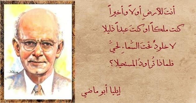 اجمل قصائد إيليا أبو ماضي