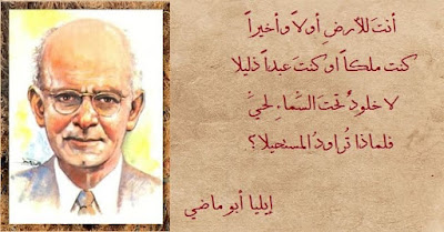 يعد إيليا أبو ماضي من أهم شعراء المهجر في أوائل القرن العشرين