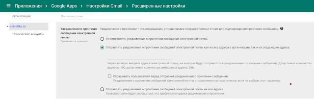 скриншот включения уведомлений