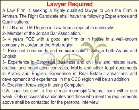 مطلوب موظفين تخصص قانون