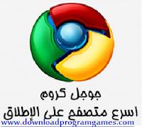 تنزيل برنامج جوجل كروم 2019  Google Chrome للكمبيوتر والهواتف الذكية