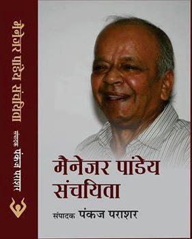 प्रख्यात आलोचक मेनेजर पांडेय के जीवन के पचहत्तर वर्ष पूरे होने के अवसर पर 29 सितंबर 2016 वृहस्पतिवार, दोपहर 2.15 बजे से     Committee Hall, JNU Convention Centre, JNU, New Delhi में एक परिसंवाद और पुस्तक लोकार्पण समारोह का आयोजन