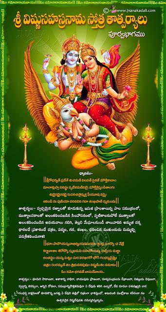 telugu quotes, devotional bhakti information, vishnusahasranaamam with meaning in telugu