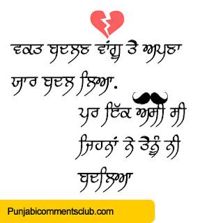 Fresh Gadar Punjabi Comments For Sharechat in Punjabi