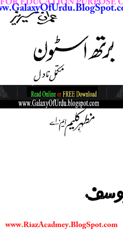 Black Thunder بلیک تھنڈر  (Imran Series) by Mazhar Kaleem